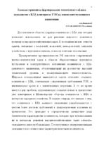 30th-Central-Scientific_Russia