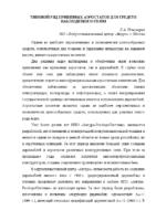 AVGUR_Russia