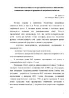 Irkut-Corp_Russia