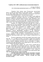 MVZ-Milya_Russia