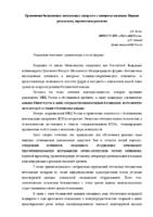 NIIST-GU-NPO-SEC_&_Min-of-Interior_Russia