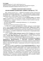 NefteGasAeroKosmos_Russia