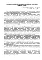 OKB-Sokol_Russia
