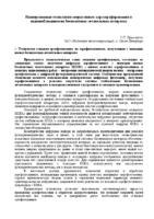 Telecommunication-Institute_Russia_2