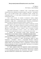 Transas_Russia