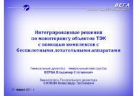 VEGA-Corporation_Russia